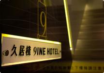 力麗久居棧旅店‧台北