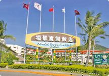 墾丁福華渡假飯店(原高雄金典酒店)