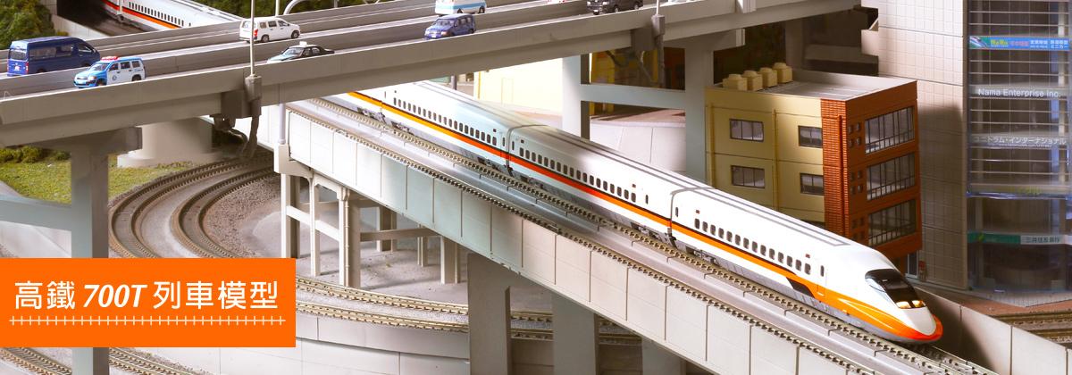 高鐵700T列車模型情境照