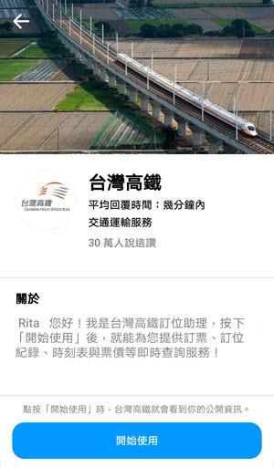 歡迎使用台灣高鐵 Facebook Messenger