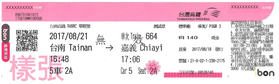 Example of 7-11 style paper tickets