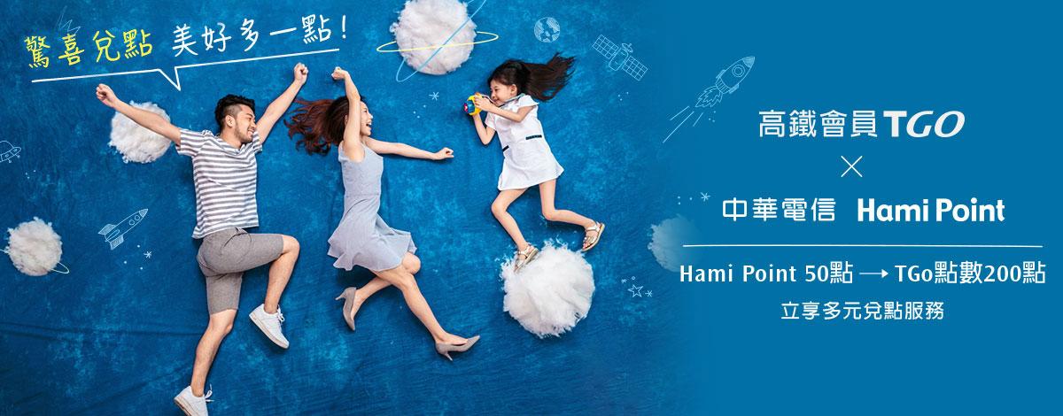 中華電信Hami Point 50點紅利點數可兌換高鐵TGo 200點點數