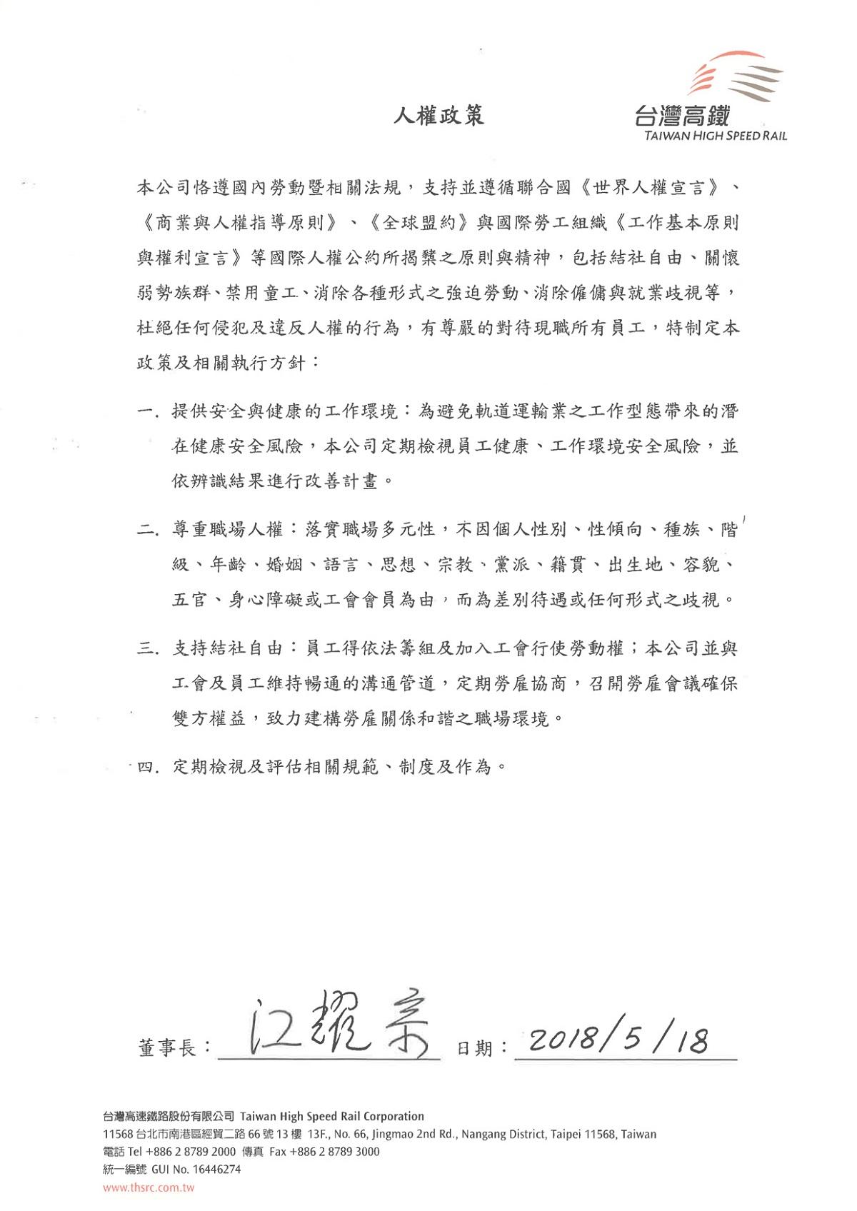 人權政策PDF