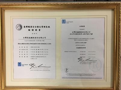 台灣高鐵正式取得台灣與國際級職業衛生安全認證