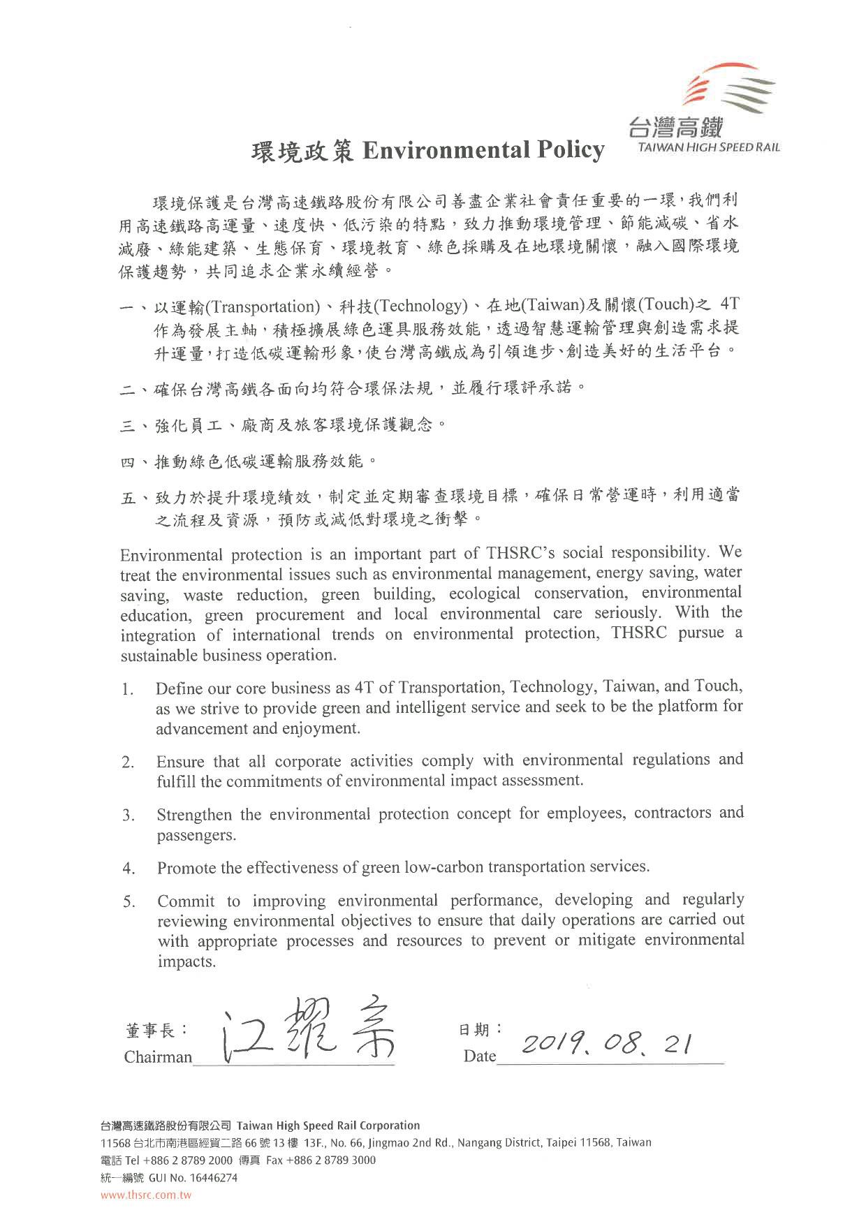 環境政策PDF