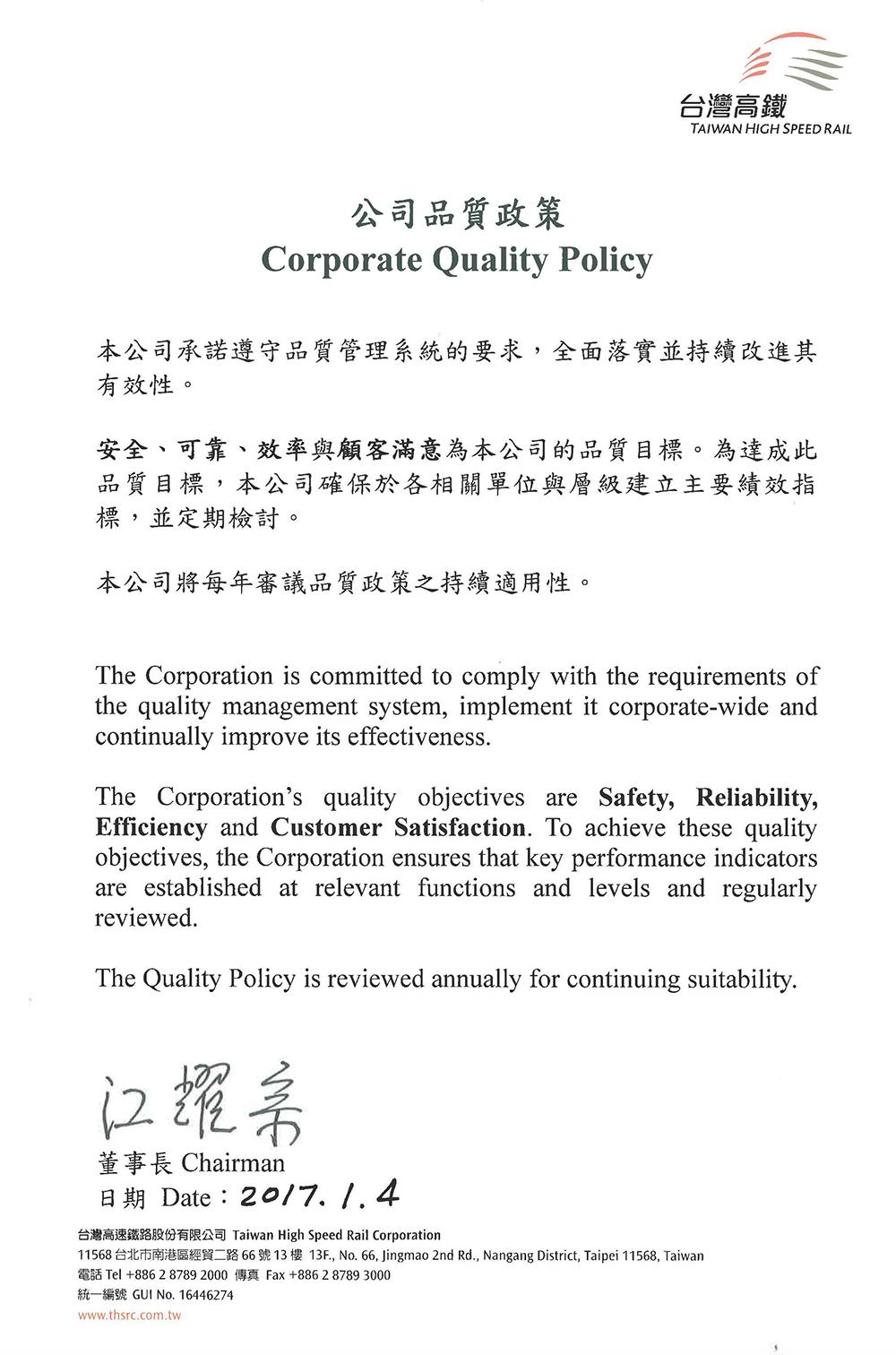 公司品質政策