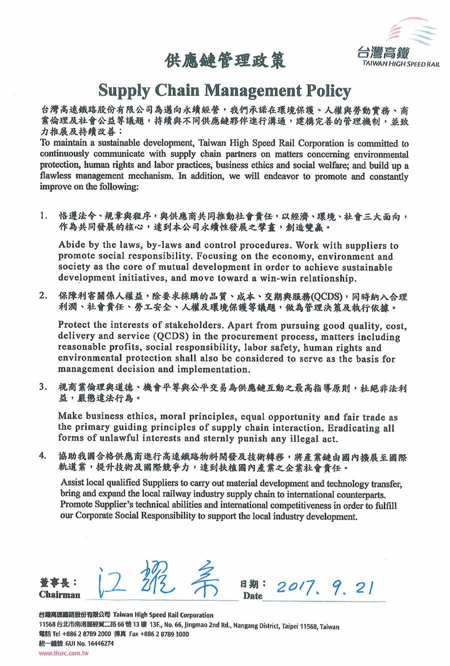 供應鏈管理政策PDF