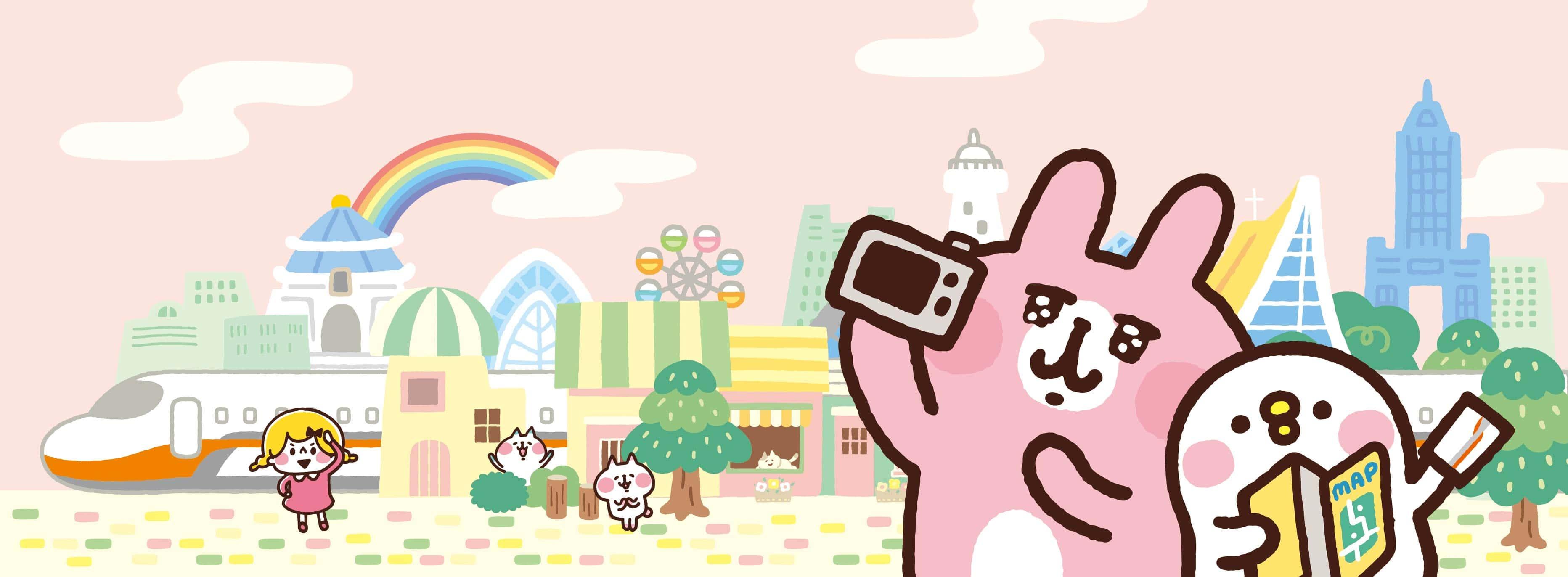 台高鐵與卡娜赫拉的小動物主視覺 2