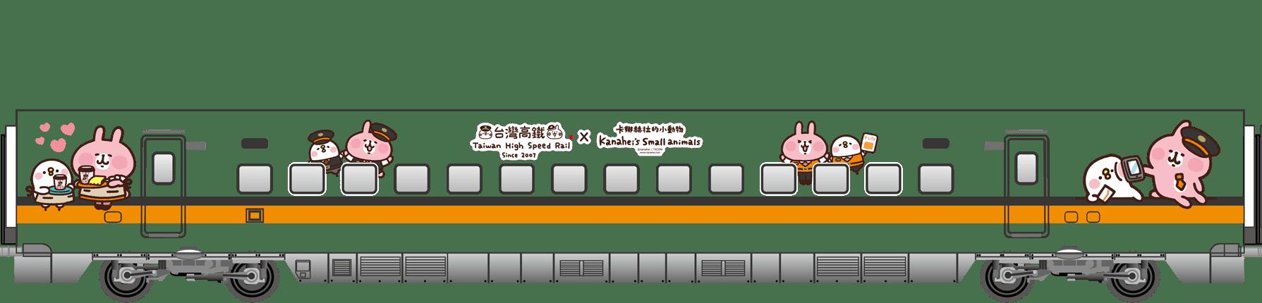 第 7 節車廂