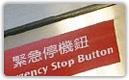 Escalator/Emergency Stop Button