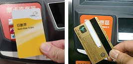 EasyCard co-branded credit card/ iPass co-branded credit Card