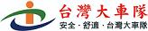 台湾大車隊_Logo