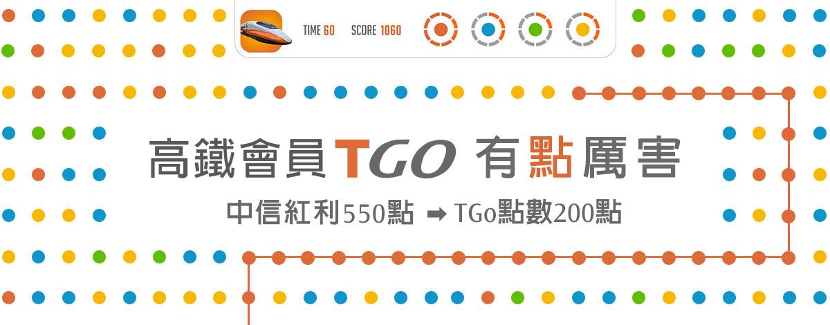 中信卡550點紅利點數可兌換TGo點數200點