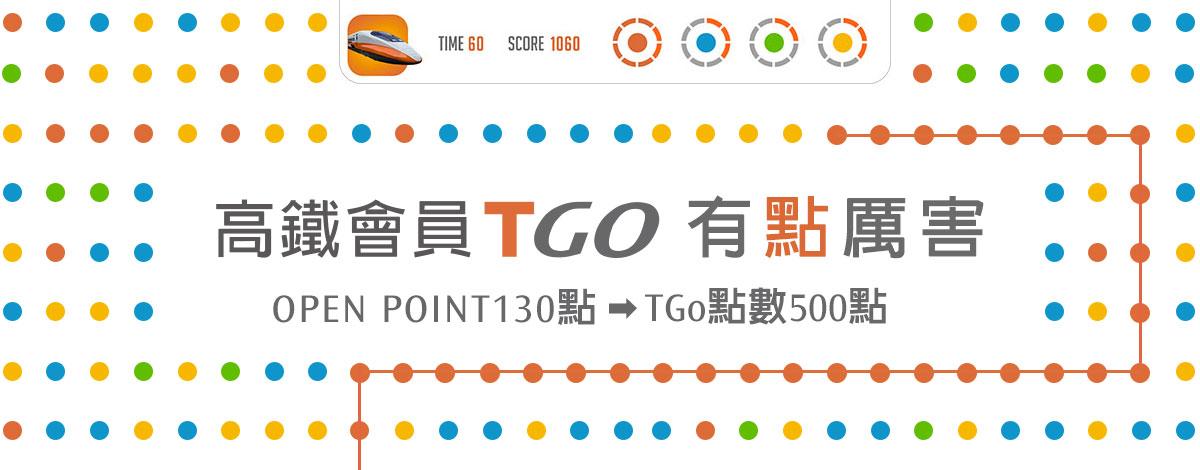 會員可憑130點OPEN POINT兌換TGo點數500點