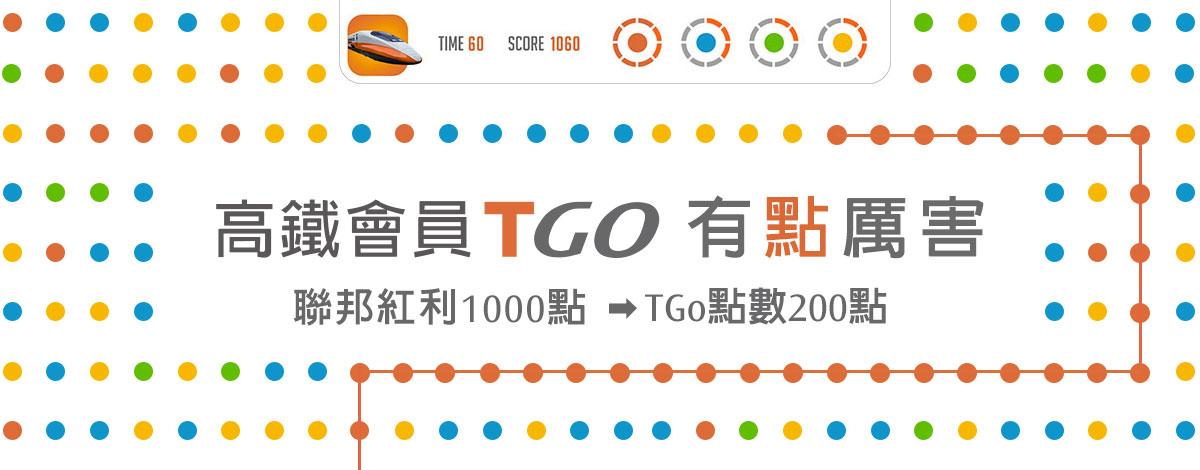 聯邦銀行紅利點數1000點可兌換TGo點數200點