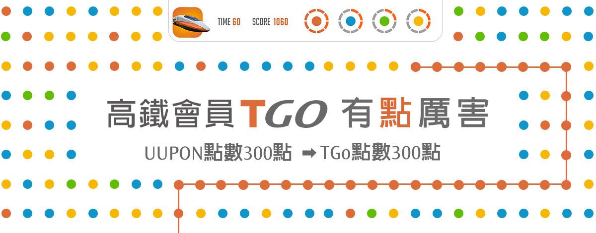 UUPON Points X 台灣高鐵TGo點數兌換合作